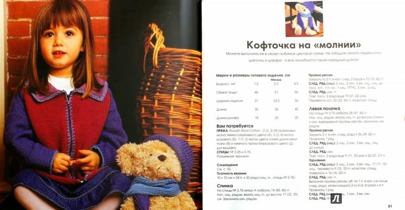 Иллюстрация 1 из 14 для Вяжем малышам и их медвежатам: одежда, аксессуары, игрушки - Фиона Мак-Таг | Лабиринт - книги. Источник: Лабиринт