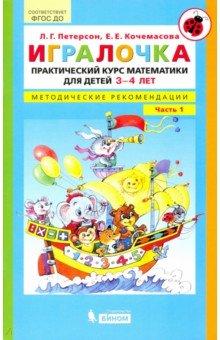 Игралочка. Практический курс математики для детей 3-4 л. Методические рекомендации. Часть 1. ФГОС ДО