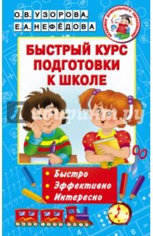 Быстрый курс подготовки к школе книги издательство clever математика и логика от а до я авторский курс подготовки к школе