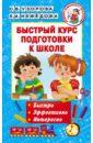 Быстрый курс подготовки к школе, Узорова Ольга Васильевна,Нефедова Елена Алексеевна
