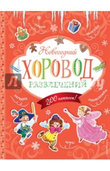 Новогодний хоровод развлечений (+200 наклеек) книги издательство аст новогодний хоровод сказок и стихов