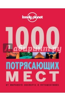 Книга 1000 потрясающих мест Земли