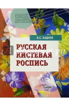 Русская кистевая роспись. Учебное пособие для студентов вузов