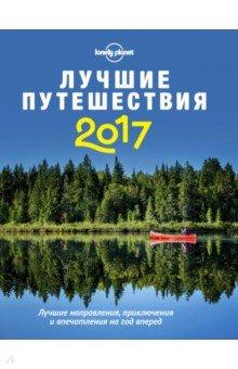 Книга Лучшие путешествия 2017. Лучшие направления, приключения и впечатления на год вперед