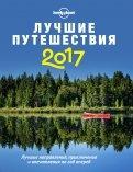 Лучшие путешествия 2017. Лучшие направления, приключения и впечатления на год вперед