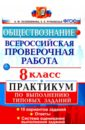 ВПР Обществознание 8кл. Практикум, Лазебникова Анна Юрьевна,Рутковская Елена Лазаревна