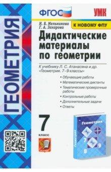 гдз по геометрии тематические тесты 7 класс мищенко блинков