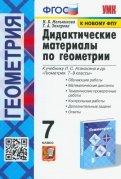 Геометрия. 7 класс. Дидактические материалы к учебнику Л.С.Атанасяна. ФГОС