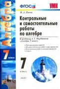 Алгебра. 7 класс. Контрольные и самостоятельные работы к учебнику А.Г.Мордковича. ФГОС