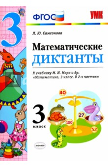 Математика. 3 класс. Математические диктанты к учебнику Моро