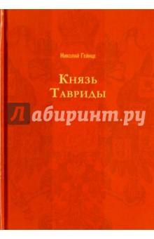 Князь Тавриды шахмагонов николай фёдорович орлы екатерины в любви и сражениях