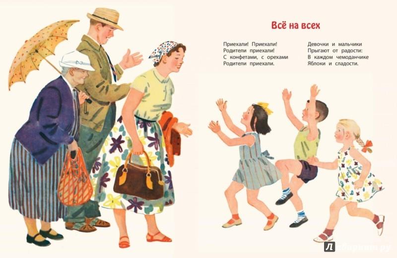 Иллюстрация 2 из 27 для Все на всех - Агния Барто | Лабиринт - книги. Источник: Лабиринт
