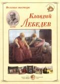 Великие мастера. Клавдий Лебедев