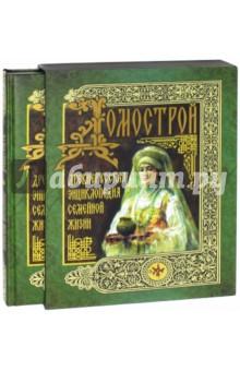 Домострой. Древнерусская энциклопедия семейной жизни (короб)