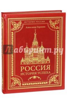 Россия. История успеха (эко-кожа)