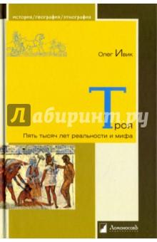 Троя. Пять тысяч лет реальности и мифа