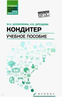 Кондитер. Учебное пособие технология кондитерских изделий учебное пособие
