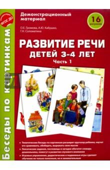 Беседы по картинкам. Развитие речи детей 3-4 лет. Часть 1. ФГОС ДО эксмо помогите малышу заговорить развитие речи детей 1 3 лет