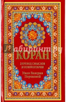 Коран величие сатурна роберт свобода 11 е издание