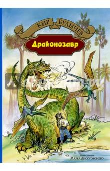 Купить Драконозавр, Альфа-книга, Мистика. Фантастика. Фэнтези