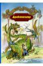 Драконозавр, Булычев Кир