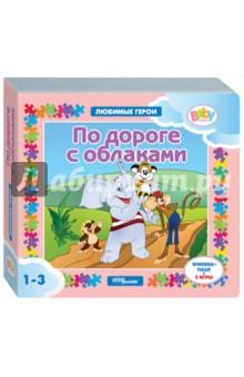 Книжка-игрушка По дороге с облаками (93236) раскрась по образцу по дороге с облаками