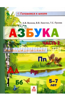 Азбука. Пособие для дошкольников 5-7 лет. В двух частях. Часть 2