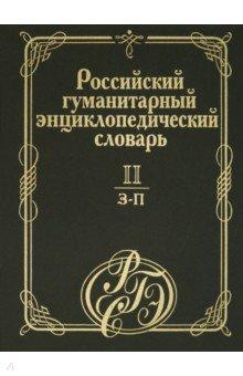 Российский гуманитарный энциклопедический словарь. В 3-х томах. Том II