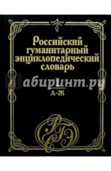 Российский гуманитарный энциклопедический словарь. В 3-х томах. Том 1. А-Ж