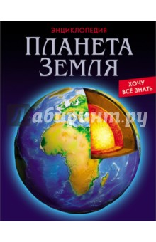 Хочу все знать. Планета Земля хочу краз год выпуска 1986г из армении