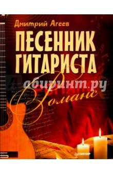 Песенник гитариста. Романс песенник гитариста платиновые рок хиты