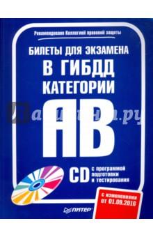 Билеты для экзамена в ГИБДД. Категории А и B (+ CD) билеты на самолет в питер