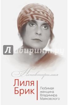 Лиля Брик. Любимая женщина Владимира Маяковского сефер а цель или книга тени теория и практика одной из наидревнейших магических традиций