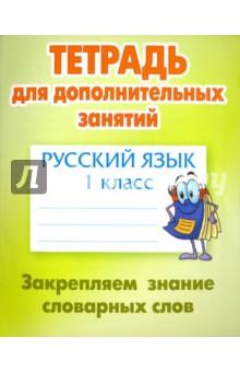 Русский язык. 1 класс. Закрепляем знание