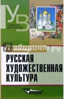 Русская художественная культура. Учебное пособие для студентов высших учебных заведений