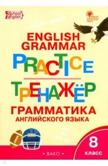 Английский язык. 8 класс. Грамматический тренажер. ФГОС куплю книгу по английскому языку 8 класс оксана карпюк