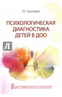 Психологическая диагностика детей в ДОО. Учебно-методическое пособие nokia c5 03
