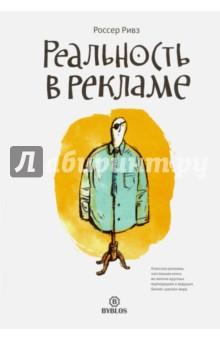 Реальность в рекламе куплю бизнес предложения в томске