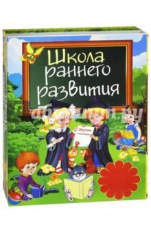 Школа раннего развития серия читаем дома и в детском саду комплект из 2 книг