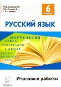 Русский язык. 6 класс. Итоговые работы