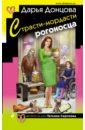 Страсти-мордасти рогоносца, Донцова Дарья Аркадьевна