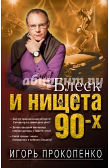 Блеск и нищета 90-х книги эксмо блеск и нищета 90 х