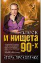 Блеск и нищета 90-х, Прокопенко Игорь Станиславович