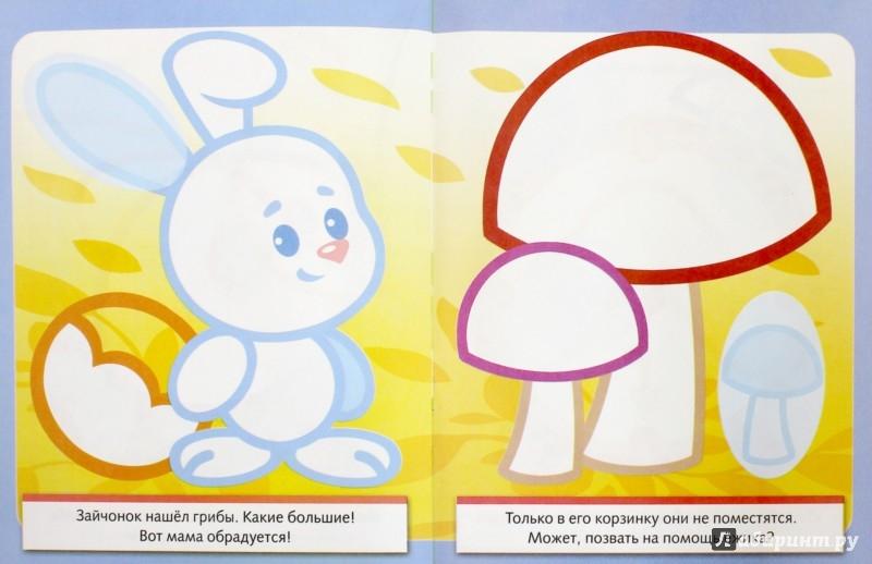 Иллюстрация 1 из 22 для Добрая раскраска с наклейками ...
