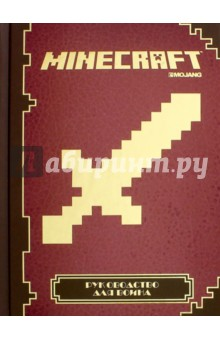 Руководство для воина. Minecraft minecraft руководство для начинающих