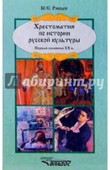 Хрестоматия  по истории русской культуры: Первая половина XX века