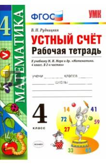 Математика. 4 класс. Рабочая тетрадь к учебнику М.И.Моро. Устный счет. ФГОС