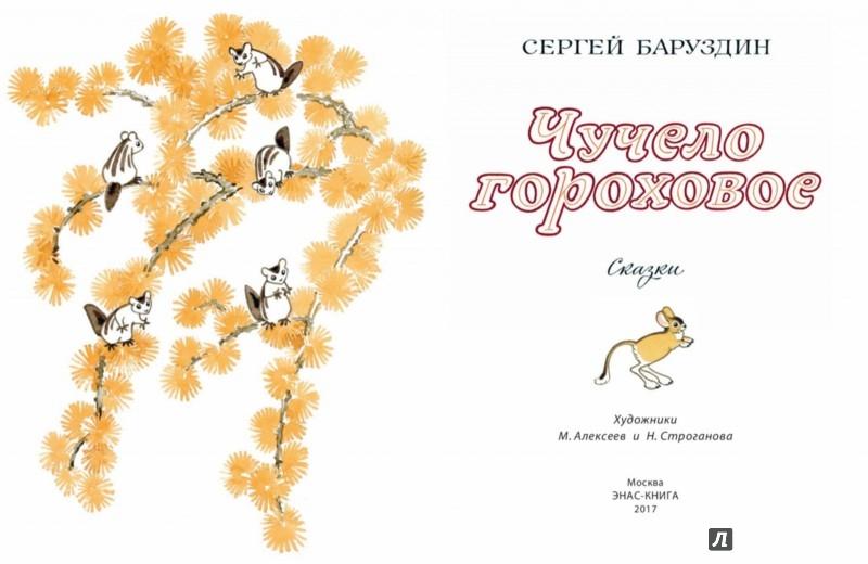 Иллюстрация 1 из 33 для Чучело гороховое - Сергей Баруздин   Лабиринт - книги. Источник: Лабиринт