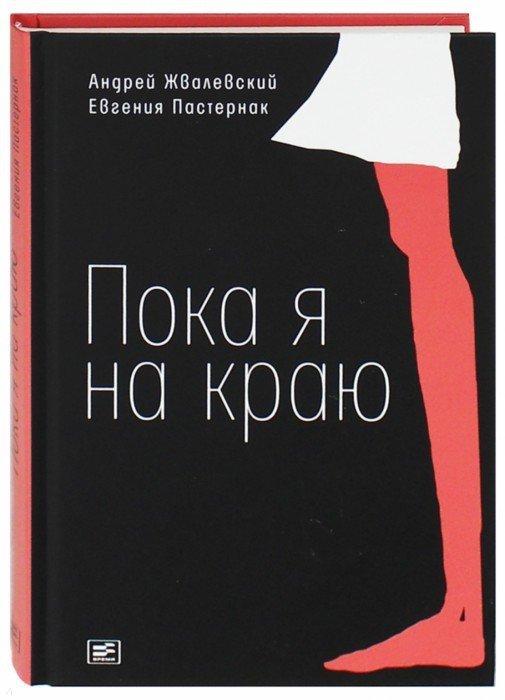 Иллюстрация 1 из 22 для Пока я на краю - Жвалевский, Пастернак   Лабиринт - книги. Источник: Лабиринт