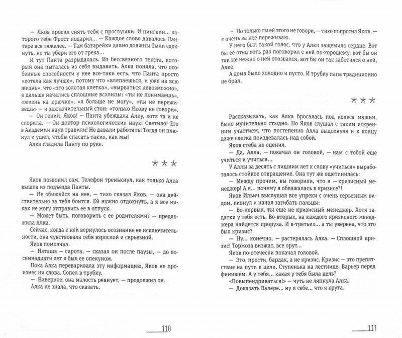 Иллюстрация 1 из 18 для Пока я на краю - Жвалевский, Пастернак | Лабиринт - книги. Источник: Лабиринт